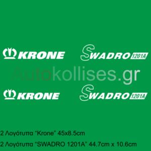 Αυτοκόλλητα γεωργικών μηχανημάτων Krone Swardo 1201A