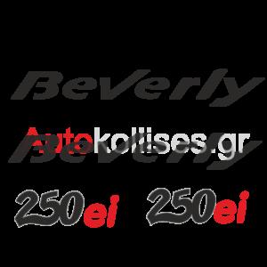 Αυτοκόλλητα για σκούτερ Beverly 250 ei,αυτοκόλλητα για σκούτερ beverly,aytokollita gia scooter