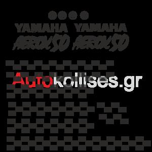 Αυτοκόλλητα μοτοσυκλετών Yamaha aerox 50,Yamaha aerox 50