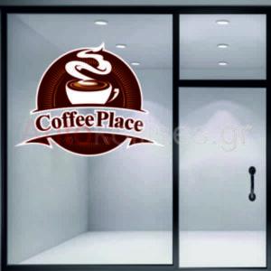 Αυτοκόλλητα καφετεριών,autokollito,aytokolito coffee ,cafe