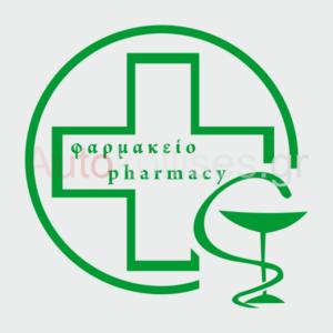 Αυτοκόλλητα ΦΑΡΜΑΚΕΙΑ,βιτρίνας φαρμακεία, τοίχου φαρμακεια,φαρμακεια