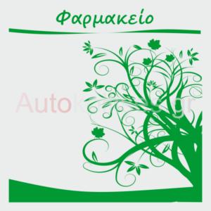 Αυτοκόλλητα ΦΑΡΜΑΚΕΙΟΥ,aytokolita vitrinas farmaxy,sticker farmakio