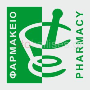 Αυτοκόλλητα για ΦΑΡΜΑΚΕΙΑ 008, βιτρίνα φαρμακείων, πράσινο αυτοκόλλητο φαρμακείου,φαρμακείο