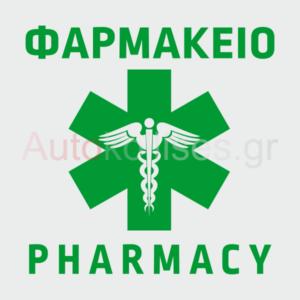 Αυτοκόλλητα για ΦΑΡΜΑΚΕΙΑ 010,pharmacy, φαρμακοποιοί ,φαρμακοποιός, διακόσμηση φαρμακείου, πινακίδα φαρμακείου