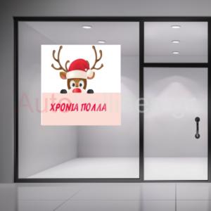 αυτοκόλλητα χριστουγεννων για καταστηματα, χριστουγεννα,ελαφακι 01,elafaki 01